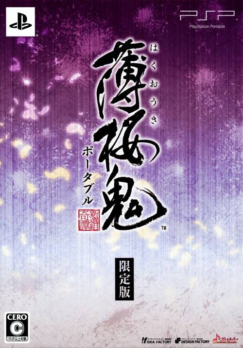 Hakuoki: Demon of the Fleeting Blossom Limited Edition