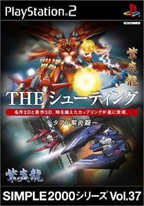 Double Shienryu: Simple 2000 Series Vol. 37