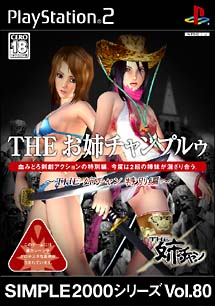 Oneechanbara 2: Simple 2000 Series Vol. 90