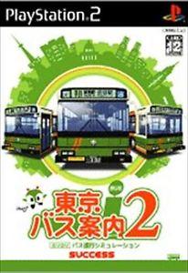 Tokyo Bus Guide 2