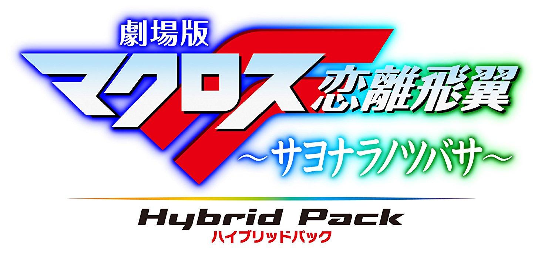 Gekijouban Macross F: Sayonara no Tsubasa Hybrid Pack
