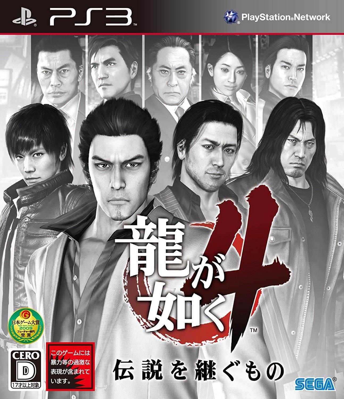 Ryu ga Gotoku 4: Densetsu o Tsugumono