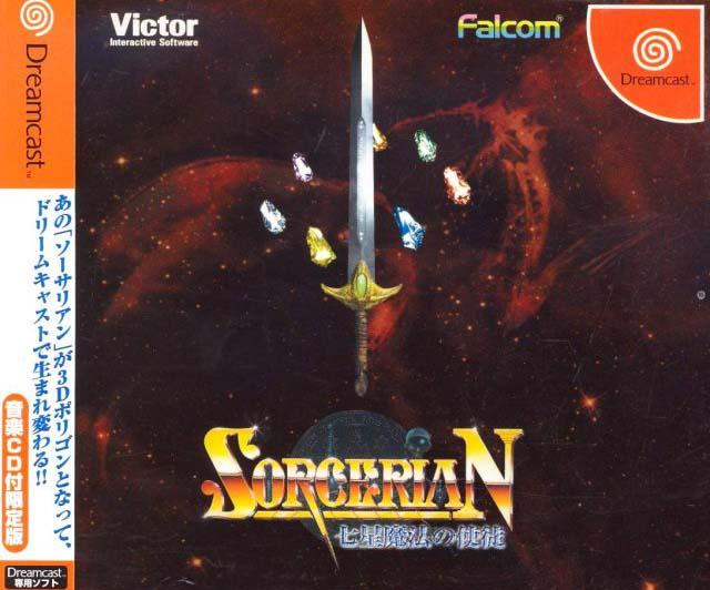 Sorcerian: Shichisei Mahou no Shito Limited Edition