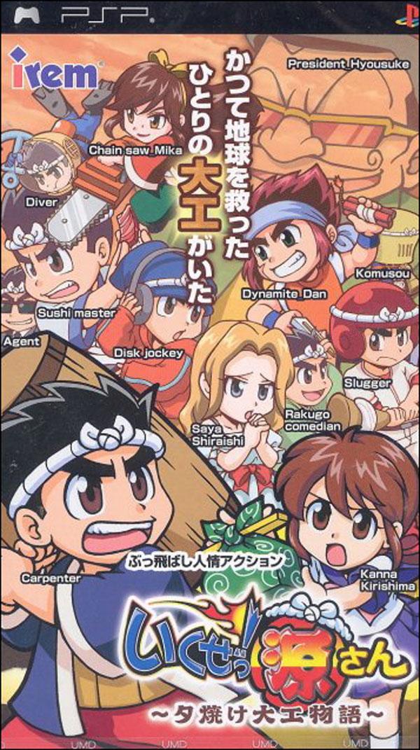 Ikuze! Gen-San: Yuuyake Daiku Monogatari
