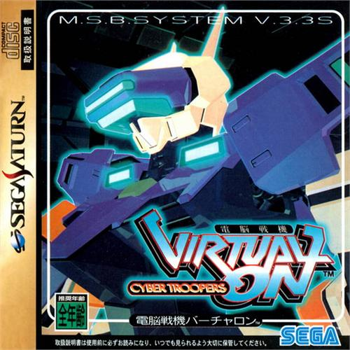 [Análise Retro Game] - Cyber Troopers Virtual-On - Sega Saturn/PC/PS2/PS3 4974365090999