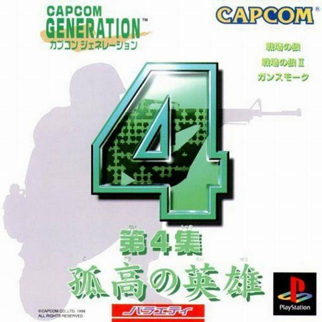 Capcom Generation 4