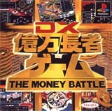 DX Game Billionaire: The Money Battle