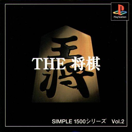 Shogi Simple 1500 Volume 2