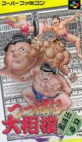 Tsuppari Oozumou: Risshin Shusse Hen