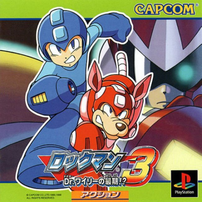 Rockman 3 PSone Books Series