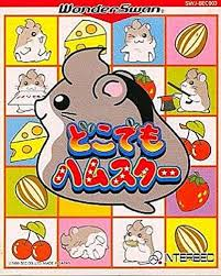 Dokodemo Hamster