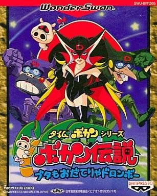Time Bokan Series: Bokan Densetsu: Buta mo Odaterya Doronboo