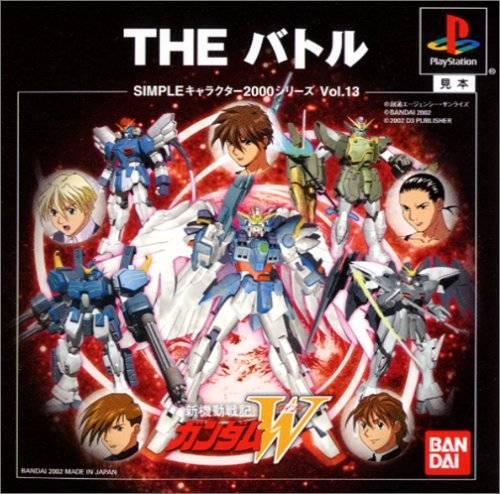 Gundam Wing The Battle Simple 2000 Series Vol. 13