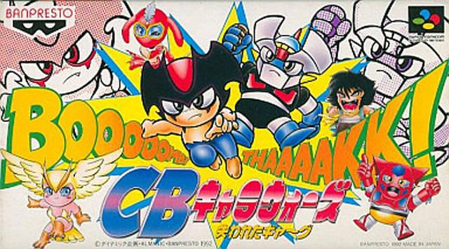 CB Chara Wars: Ushinawareta Gag