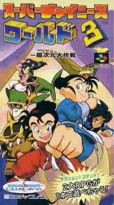 Super Chinese World 3: Chou Jigen Daisakusen