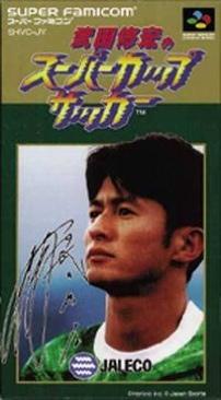 Takeda Nobuhiro no Super Cup Soccer