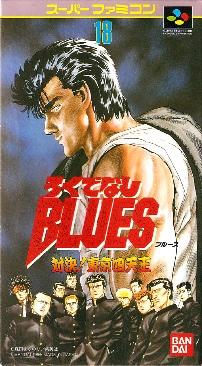Rokudenashi Blues: Taiketsu! Tokyo Shitennou