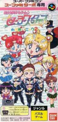 Bishoujo Senshi Sailor Moon: Fuwa Fuwa Panic 2
