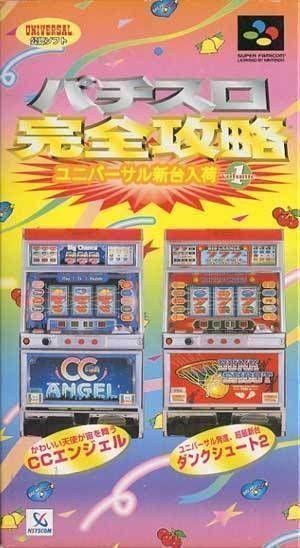 Pachi Slot Kanzen Kouryaku: Shindai Nyuka Vol. 1