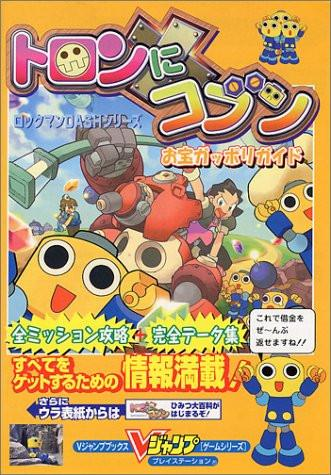 Misadventures of Tron Bonne Strategy Guide