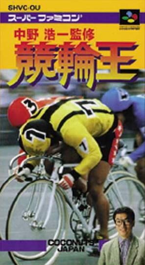Nakano Kouichi Kanshuu