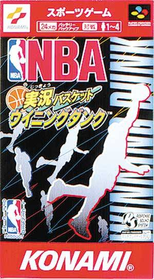 NBA Jikkyou Basket: Winning Dunk
