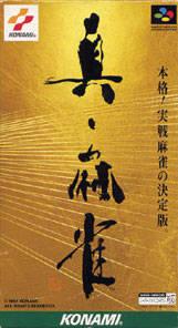 Shin Mahjong