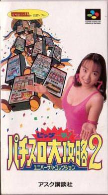 Big Ichigeki! Pachi-Slot Dai-Kouryaku 2
