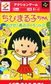 Chibi Maruko-chan: Mezase! Minami no Island