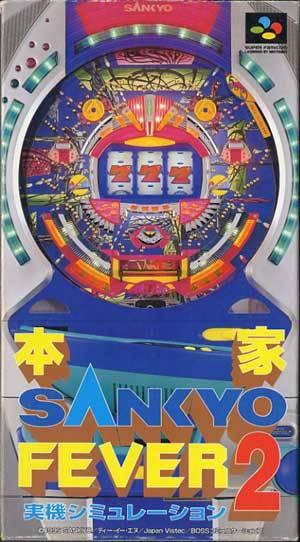 Honke Sankyo Fever 2: Jikki Simulation