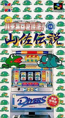 Jissen Pachi-Slot Hisshouhou! Yamasa Densetsu