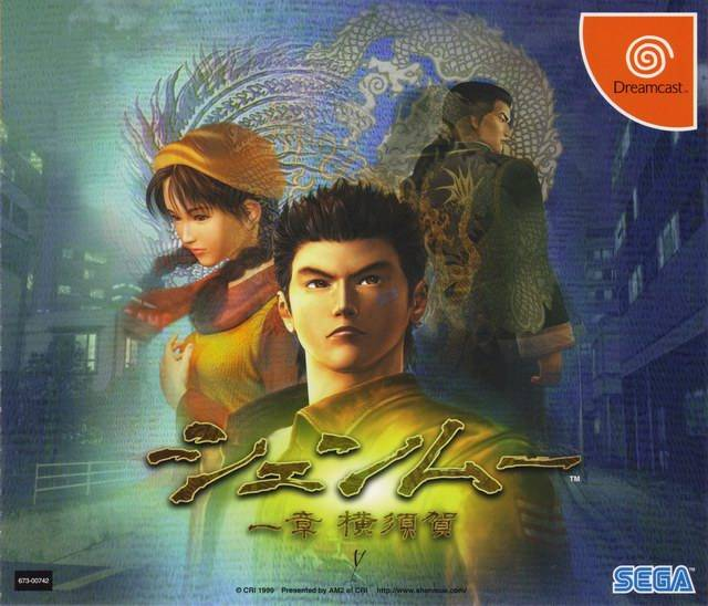 Shenmue Chapter 1: Yokosuka Limited Edition