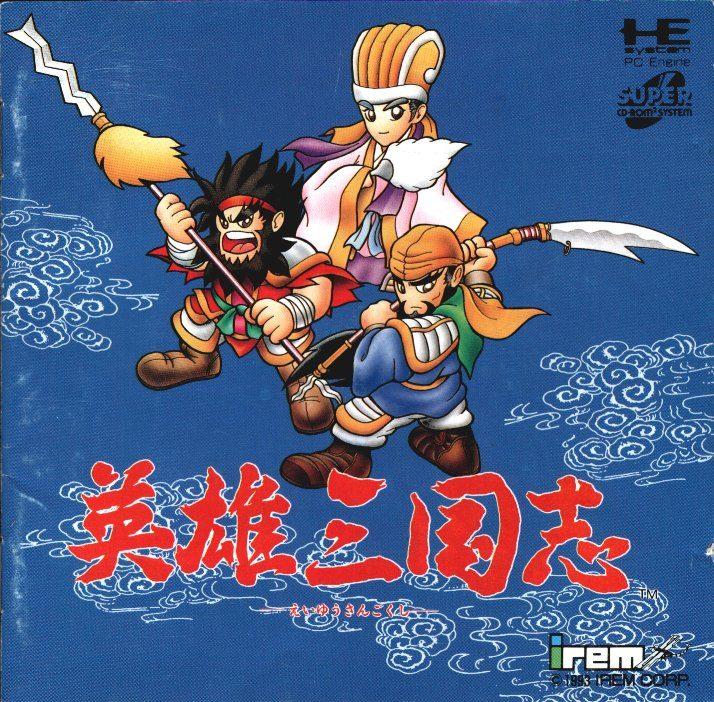 Eiyuu Sangokushi CD-Rom2