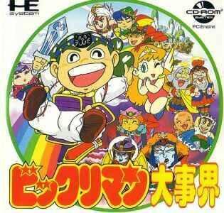 Bikkuriman Daijikai CD-Rom2