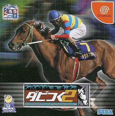 Derby Tsuku 2