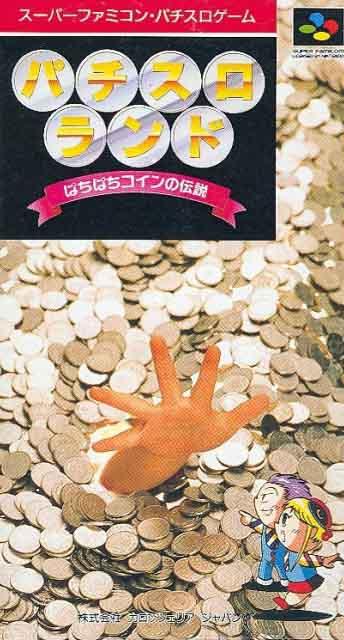 Pachi Slot Land: Pachi Pachi Coin no Densetsu