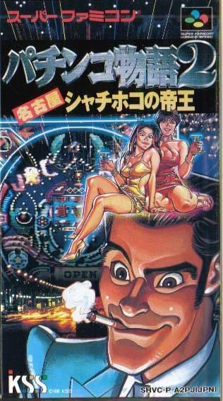 Pachinko Monogatari 2: Nagoya Shachihoko no Teiou