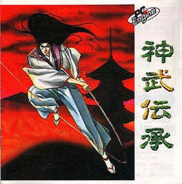 Jinmu Denshou CD-Rom2