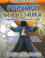 Pokemon Gold & Silver Japanese Translation Guide
