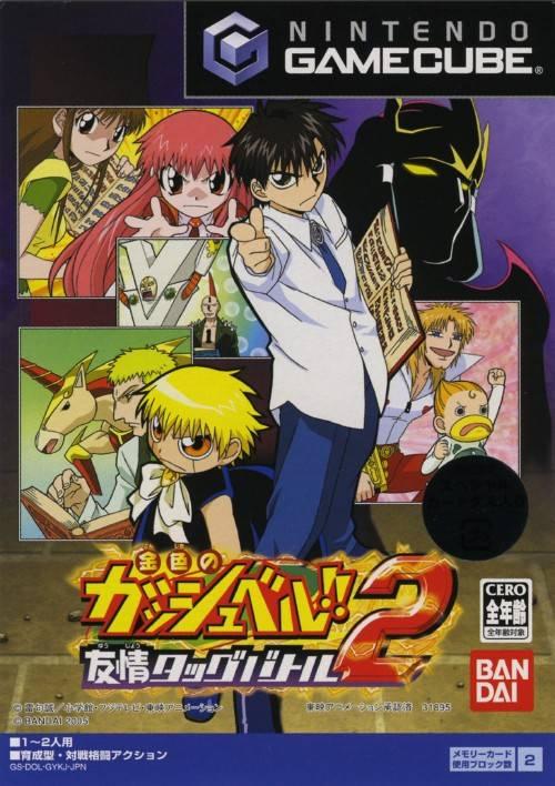 Konjiki no Gashbell: Yuujou Tag Battle 2