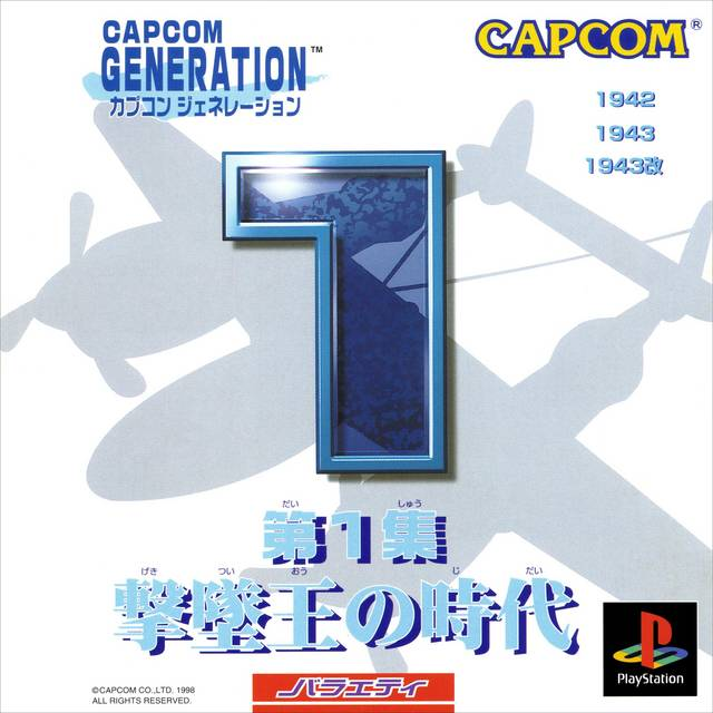 Capcom Generation 1: Daiichishuu Gekitsuiou no Jidai