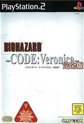 Biohazard Code: Veronica Kanzenban