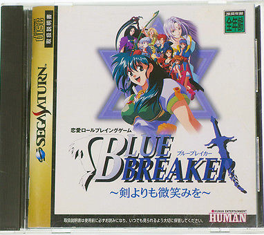 Blue Breaker: Ken Yorimo Hohoemi wo