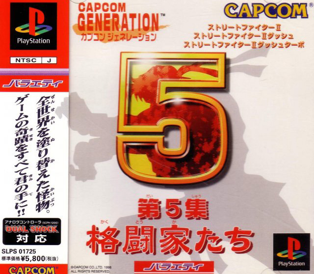 Capcom Generation 5: Street Fighter 2 Collection