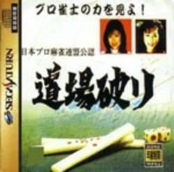 Nippon Pro Mahjong Renmei Kounin: Doujou Yaburi