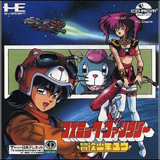 Cosmic Fantasy: Bouken Shounen Yuu CD-ROM2