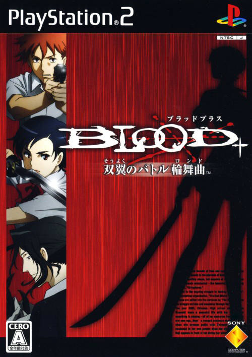 Blood+ Souyoku no Battle Rondo