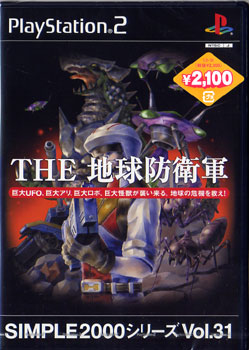 Earth Defense Force Simple2000 Vol. 31
