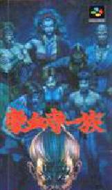Gouketuji Ichizoku