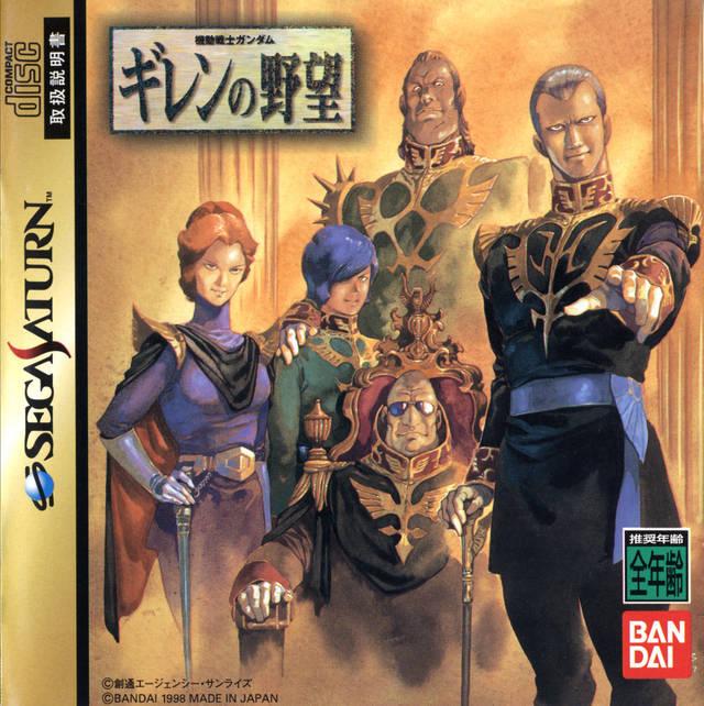 Mobile Suit Gundam: Gihren no Yabou